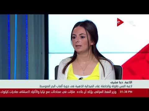 """""""دينا مشرف"""" تفوز بذهبية في منافسات تنس الطاولة بدورة ألعاب البحر المتوسط thumbnail"""