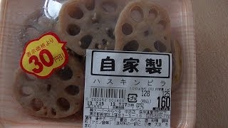 The benefits of eating Lotus Root aka Nelumbo nucifera