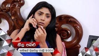 පූජා බය වූ ආරංචිය | Neela Pabalu | Sirasa TV Thumbnail