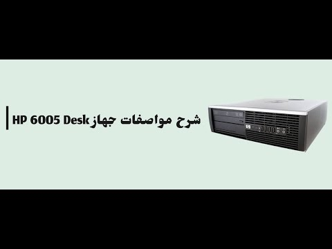 Download شرح مواصفات جهاز HP 6005 Desk