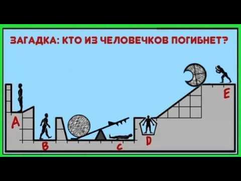 Загадка: Кто из человечков погибнет?