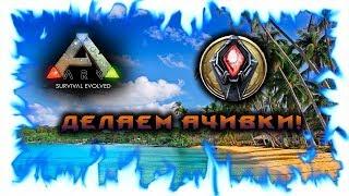 Ark: Survival Evolved! Делаем ачивки! Получаем скины и прически!