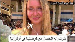 شوف اية الحصل مع كريستينا فى أوكرانيًا