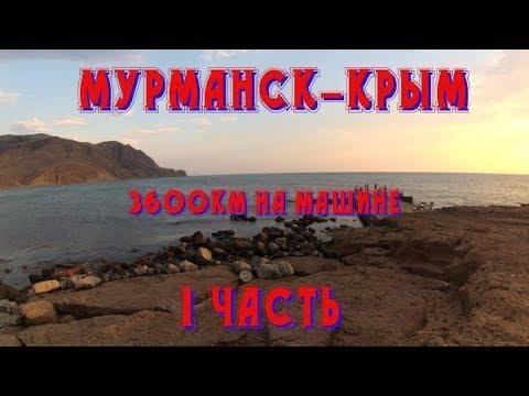 в Крым на машине 2017 ,1 часть