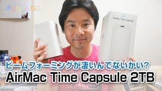 ビームフォーミングが凄い!Apple AirMac Time Capsule 2TB
