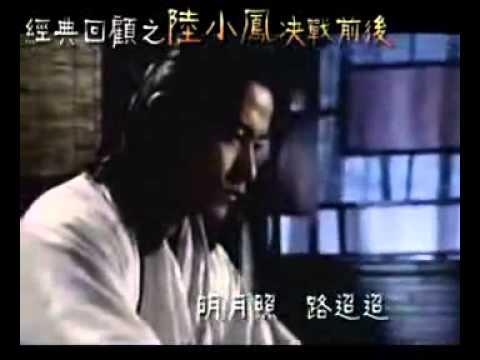 Lục Tiểu Phụng (OST Clip) - Tui Hát - Xem MV
