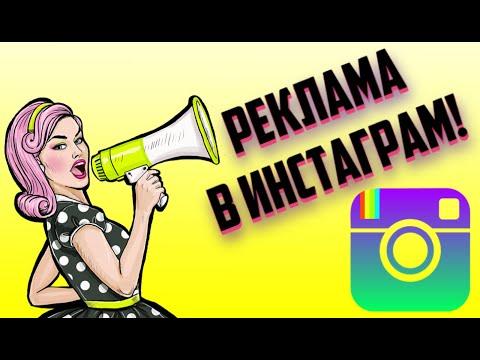Реклама в Инстаграм | Как настроить рекламу в Инстаграм и грамотно запустить!