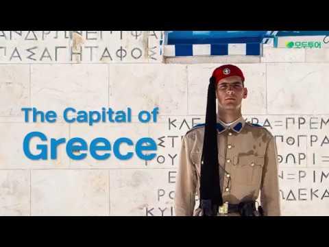 신화와 역사가 살아숨쉬는 아테네!