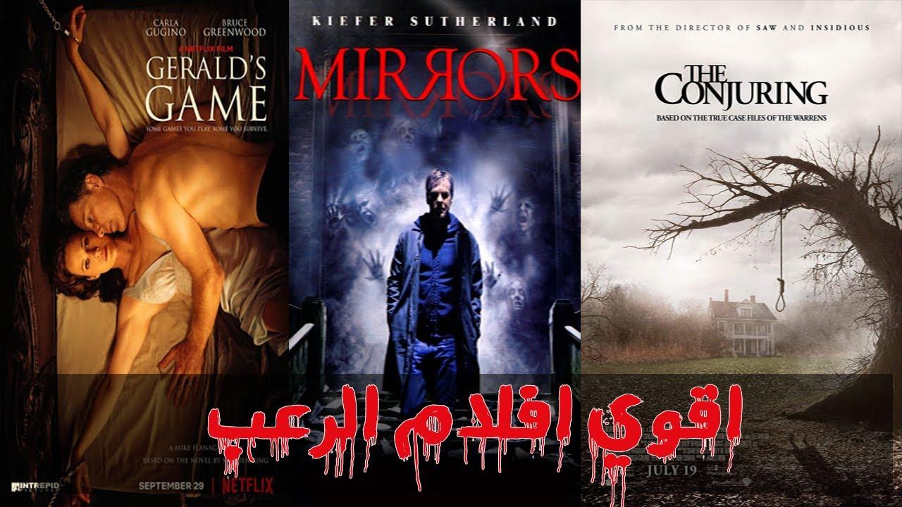 افضل 10 افلام رعب على نتفليكس اخطر افلام رعب جديدة الجزء الاول