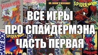 Ретроспектива: Все игры про Спайдермэна. Часть Первая