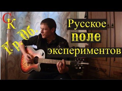 РУССКОЕ ПОЛЕ ЭКСПЕРИМЕНТОВ - Гр.Об. / Е.Летов / как играть на гитаре / кавер