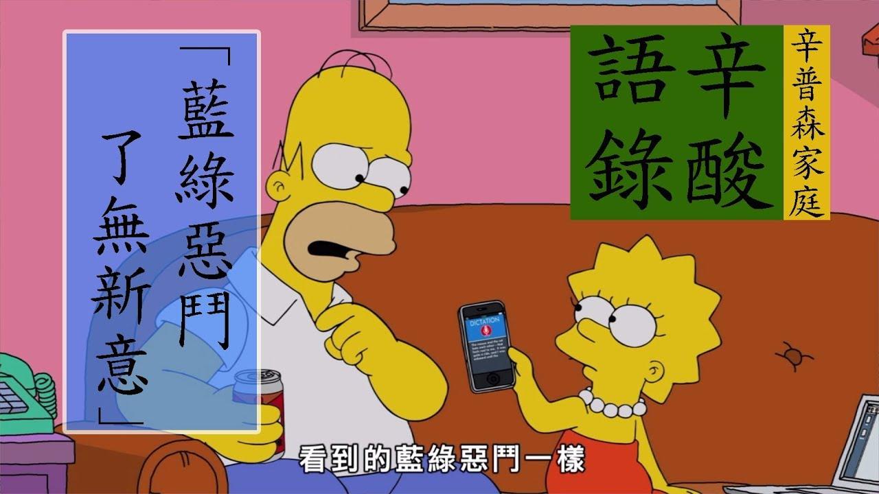 辛普森 家庭 電影 版 中文 配音