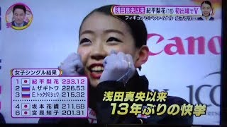She is Japanese skater. She is 16 years old.