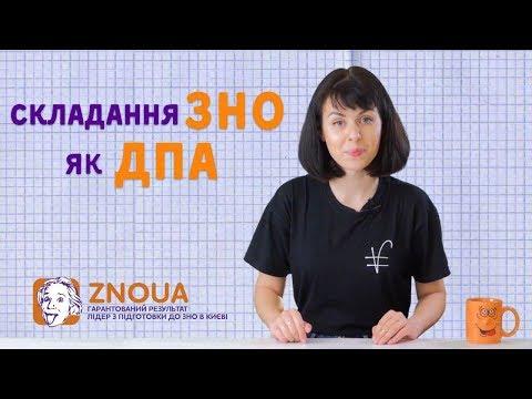 Складання ЗНО як ДПА: усі деталі / ZNOUA