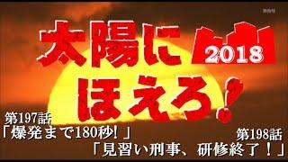 『太陽にほえろ!2018 第16弾』もし今版☆ メインテーマ'98使用 【第197...