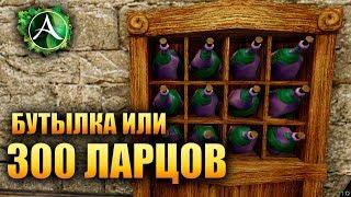 ArcheAge - КУПИТЬ ТЕЛЕФОН ИЛИ 300 ЛАРЦОВ?