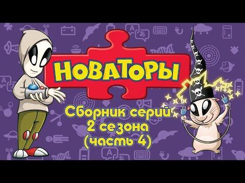 Мультфильм новаторы новые серии смотреть бесплатно