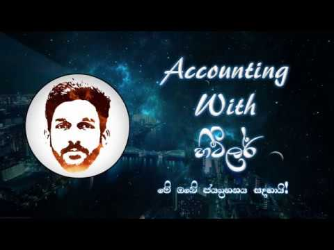 Lesson 01 - Part 01 - Introduction to Accounting - (ගිණුම්කරණය හැදින්වීම) | Accounting in Sinhala