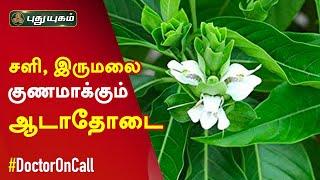 குழந்தைகளின் சளி, இருமலை போக்கும் ஆடாதோடை இலை! Doctor On Call | Puthuyugam Tv