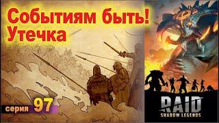 Raid shadow legends, let's play №97