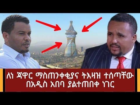 Ethiopia: ሰበር መረጃ - ለነ ጃዋር ማስጠንቀቂያና ትእዛዝ ተሰጣቸው በአዲስ አበባ ያልተጠበቀ ነገር ሊሰራ ነው