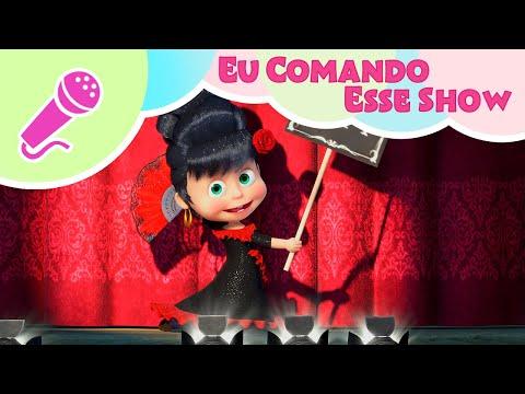TaDaBoom Português 🎭💃 Eu Comando Esse Show 💃🎭 O Mundo Todo É Um Palco 🎵 Karaokê Infantile