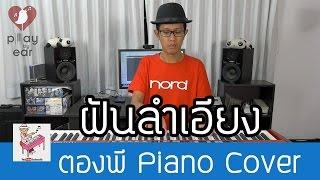 ฝันลำเอียง - แจ้ ดนุพล ost. แฟนเดย์ Piano Cover by ตองพี