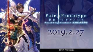 2019年2月27日に発売されるドラマCD「Fate/Prototype 蒼銀のフラグメン...