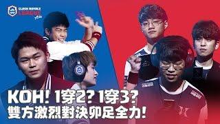 KOH!1穿2?1穿3?雙方激烈對決卯足全力! PONOS Sports vs KING-ZONE DragonX【CRL亞洲賽區】