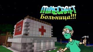 видео: #6 Больница в Minecraft!!