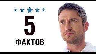 Джерард Батлер - 5 Фактов о знаменитости || Gerard Butler