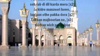 Aaqa Meriyan Akhiyan Lyrics