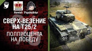 Сверхвезение на T25/2 - Полпроцента на Победу 3.0 - Выпуск №9 [World of Tanks]