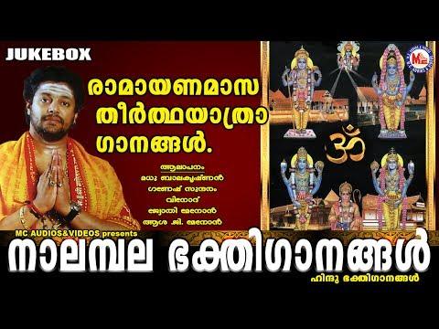 നാലമ്പല ഭക്തിഗാനങ്ങൾ | Nalambalam Devotional Songs | Hindu Devotional Songs Malayalam