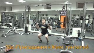 Тренировки для похудения дома-ч.1