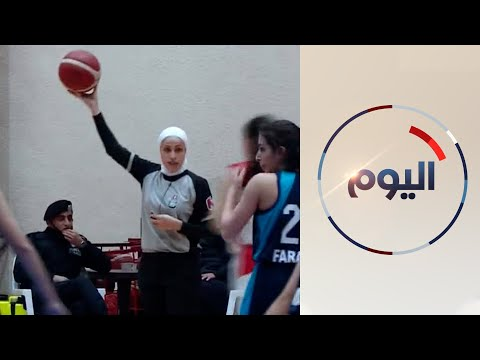 أول امرأة حكم في الدوري الأردني الممتاز بكرة السلة للرجال