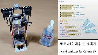 손소독제 자동 공급기 만들기 Hand sanitizer