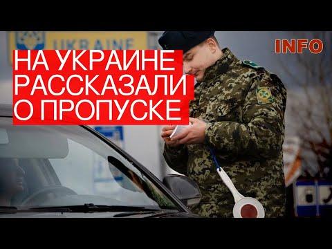 НаУкраине рассказали опропуске россиян через границу