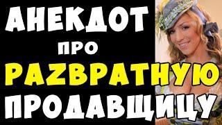 АНЕКДОТ про Продажную Продавщицу и РаZврат Самые Смешные Свежие Анекдоты
