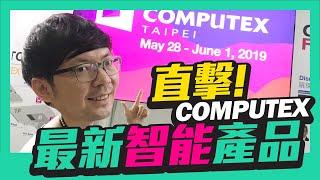 2019 COMPUTEX SmarTEX展區直擊!刷臉趨勢以及Tim哥要去當科技農夫?