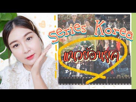 。รีวิวซีรี่ย์ 。เกาหลี 6 เรื่อง แนวย้อนยุค พีเรียด  || PEAR SILK 👁