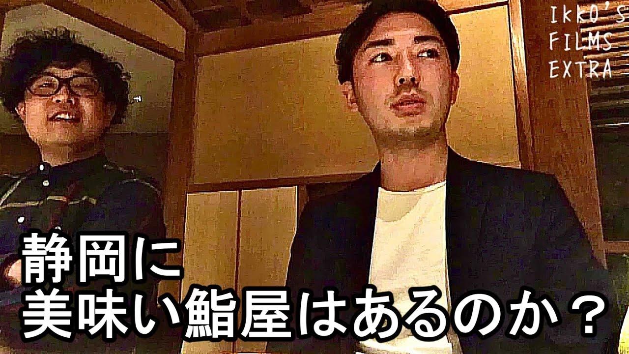 静岡県人が問う。静岡に美味い鮨はあるのか?【IKKO'S FILMS EXTRA】【品川イッコー】