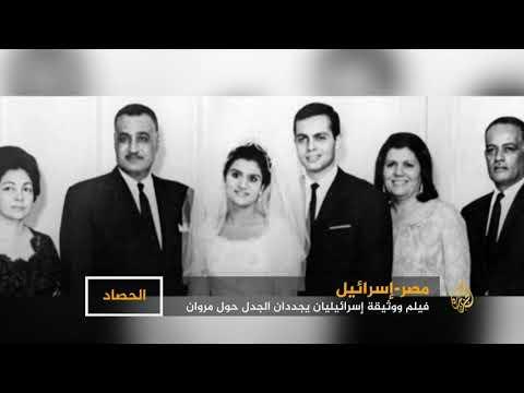 أشرف مروان.. عميل إسرائيلي أم آخر شهداء حرب أكتوبر  - نشر قبل 7 ساعة