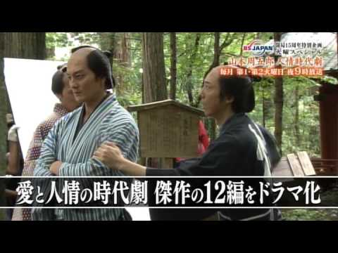 山本周五郎 人情時代劇  BSジャ...