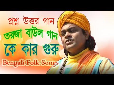 তরজা বাউল গান কে কার গুরু প্রশ্ন ও উত্তর গান baul tarja gaan Bangla Baul Sombhu Das  baul tarja gaan