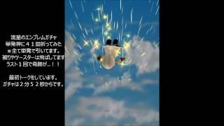 【白猫】流星のエンブレムガチャ単発神に41回祈ってみた thumbnail