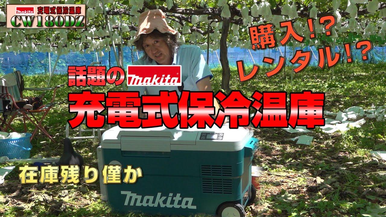 保冷 庫 マキタ