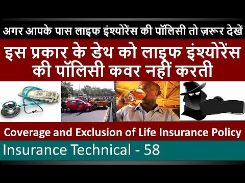 Types Of Death Covered In Life Insurance Policy Youtube