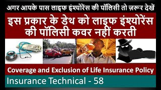 Types of Death Covered in Life insurance policy