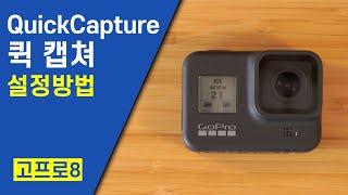고프로8 퀵 캡쳐(QuickCapture) 설정방법
